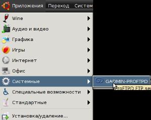Меню GADMIN-PROFTPD.