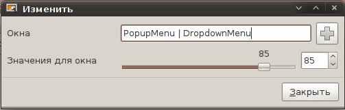 Настройка прозрачности PopupMenu и DropdownMenu