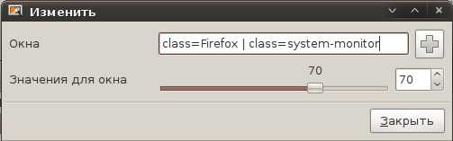 Настройка прозрачности окнон Firefox'а и системного монитор