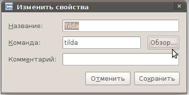 Запуск Tilda при загрузки ОС